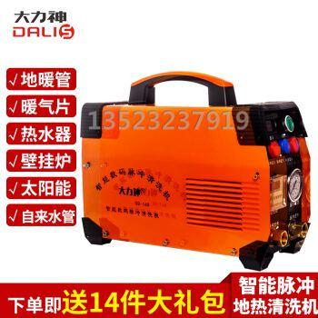 新万博betGQ-168地暖清洗机双脉冲洗一体